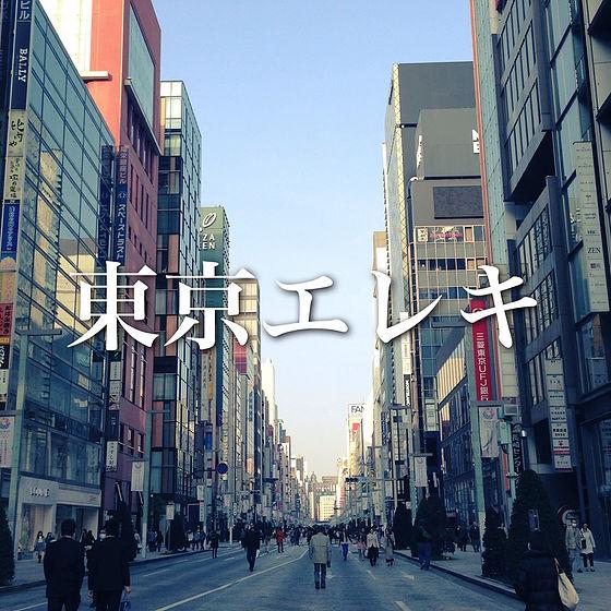 東京エレキ(廃盤)
