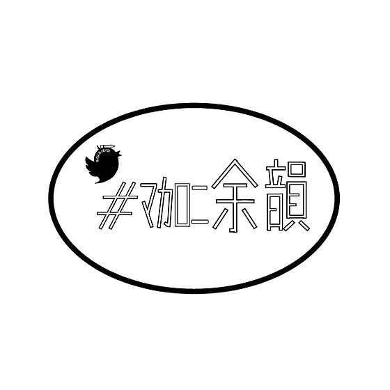 マカロニ余韻缶バッチ