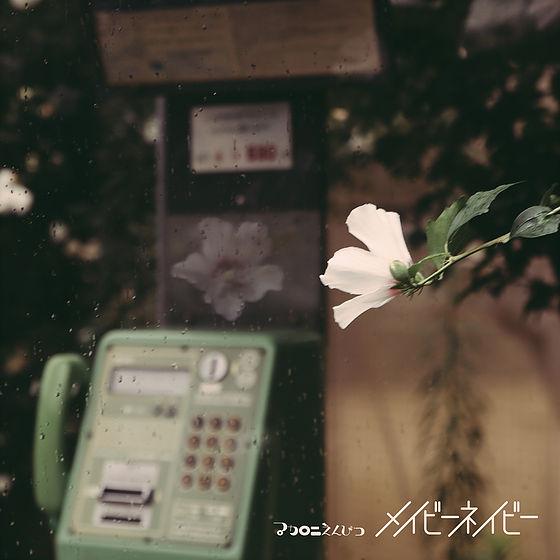 メイビーネイビー / enough(廃盤)