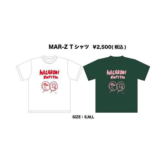 MAR-Z Tシャツ
