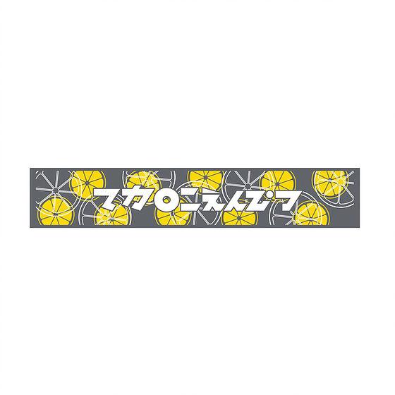 爽やかレモンロゴタオル(new color)