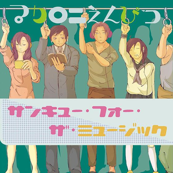 サンキュー・フォー・ザ・ミュージック(廃盤)